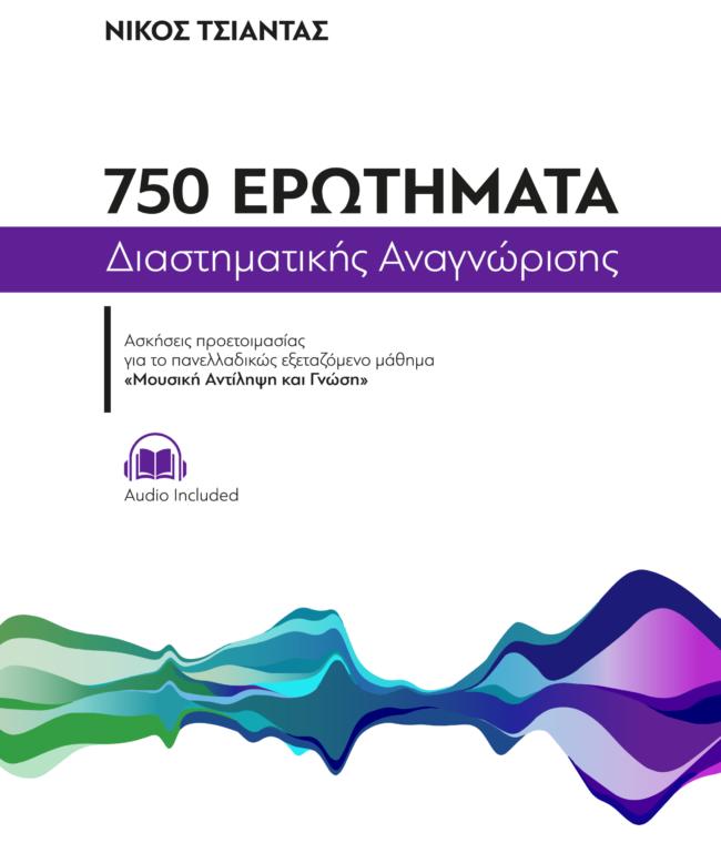 750 Erotimata front